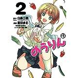 のうりん 2巻 (デジタル版ヤングガンガンコミックス)