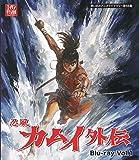 忍風カムイ外伝 Blu-ray Vol.1【想い出のアニメライブラリー 第56集】