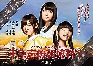 東京声優朝焼物語LIVE DVD(通常盤)