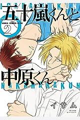 五十嵐くんと中原くん(2) (あすかコミックスCL-DX) Kindle版