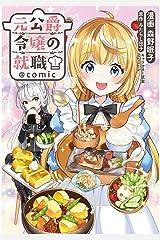 元公爵令嬢の就職@COMIC 第1巻 (コロナ・コミックス) Kindle版