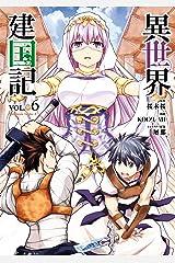 異世界建国記(6) (角川コミックス・エース) Kindle版