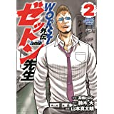WORST外伝 ゼットン先生 2 (2) (少年チャンピオン・コミックス)