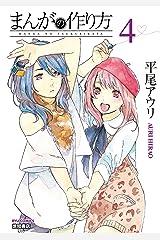 まんがの作り方(4) (RYU COMICS) Kindle版