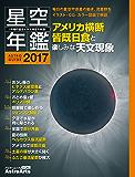 1年間の星空と天文現象を解説 ASTROGUIDE 星空年鑑 2017 (アストロアーツムック)