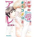 年頃のオトコノコとアレ【SS付き電子限定版】 (Charaコミックス)