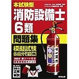 本試験型 消防設備士6類問題集
