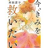 今、きみを救いたい(2) (ジュールコミックス)