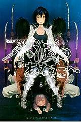 不滅のあなたへ(5) (週刊少年マガジンコミックス) Kindle版
