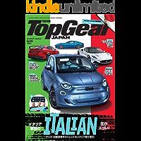 Top Gear JAPAN トップギア・ ジャパン 039 [雑誌]