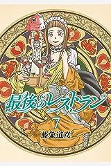 最後のレストラン 7巻: バンチコミックス Kindle版