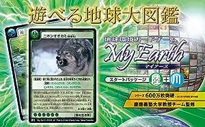 地球環境カードゲーム マイアース スタートパッケージ 陸+川