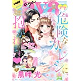 Young Love Comic aya 2020年7月号 [雑誌]