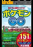 人気ゲームらくらくBOOK 三才ムック vol.913
