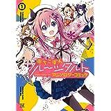 おちこぼれフルーツタルトアンソロジーコミック 1巻 (まんがタイムKRコミックス)
