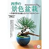 四季の景色盆栽 季節の草木を愉しむアイデアとポイント (コツがわかる本!)
