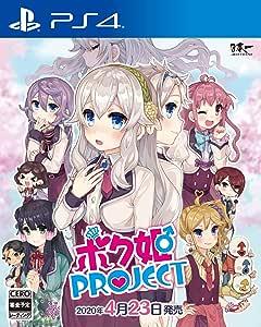 ボク姫PROJECT 【Amazon.co.jp限定】デジタル壁紙 配信 + マグネットシート 付 - PS4