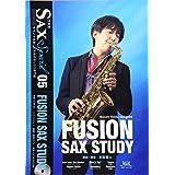 ザ・サックス特別号 vol.05 FUSION SAX STUDY【演奏&カラオケCD付】 (THE SAX SPECIAL)