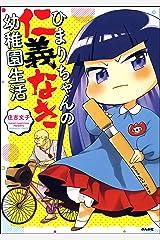 ひまりちゃんの仁義なき幼稚園生活 (主任がゆく!スペシャル) Kindle版