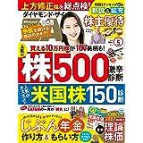 ダイヤモンドZAi (ザイ)21年5月号 [雑誌]