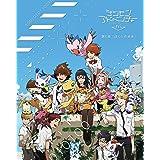 デジモンアドベンチャー tri. 第6章「ぼくらの未来」 [DVD]