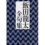 飯田龍太全句集 (角川ソフィア文庫)