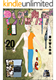 マンガ on ウェブ 第20号 [雑誌] (佐藤漫画製作所)