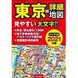 ハンディ版 東京超詳細地図 2021年版
