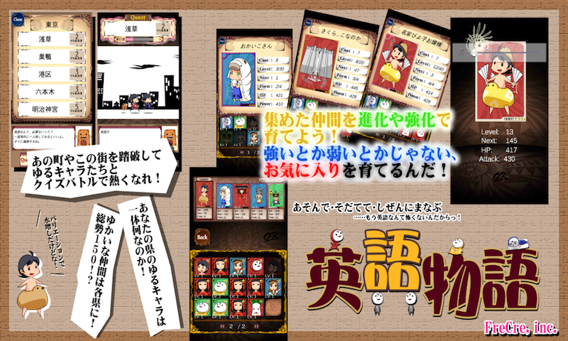 ゲームで学ぶ英単語【英語物語】 ゲームとして完成している勉強アプリ