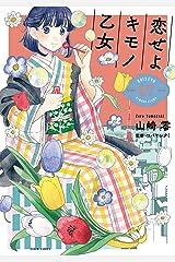 恋せよキモノ乙女 7巻: バンチコミックス Kindle版