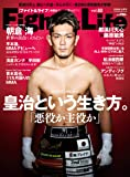 Fight&Life(ファイト&ライフ) (vol.80)