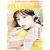 nicola(ニコラ) 2021年 08 月号 [雑誌]