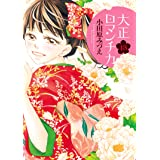 大正ロマンチカ 13 (ネクストFコミックス)