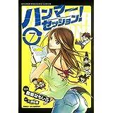 ハンマーセッション!(7) (週刊少年マガジンコミックス)