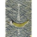予言する妖怪 (歴博ブックレット31)