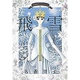 名香智子コレクション(5) 飛雪 (ジュールコミックス)