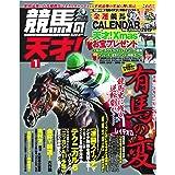 競馬の天才! Vol.3