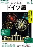 NHKラジオ まいにちドイツ語 2020年 1月号 [雑誌] (NHKテキスト)