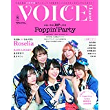 VOICE Channel VOL.10 (COSMIC MOOK)