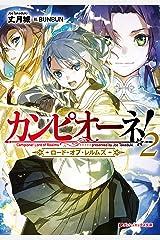 カンピオーネ! ロード・オブ・レルムズ 2 (ダッシュエックス文庫DIGITAL) Kindle版