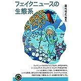 フェイクニュースの生態系 (青弓社ライブラリー)