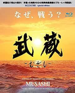 「武蔵‐むさし‐」 特別版 / MUSASHI Special Version [Blu-ray]