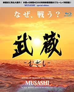 「武蔵‐むさし‐」 特別版 / MUSASHI Special Version [Blu-ray]