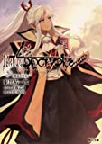 Fate/Apocrypha Vol.5 「邪竜と聖女」 (角川文庫)