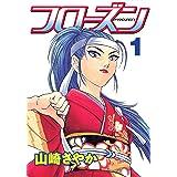 フローズン(1) (ヤングマガジンコミックス)