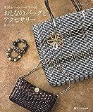 光沢&マットコートでつくるおとなのバッグとアクセサリー (メディアパルムック)