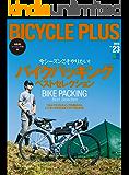 BICYCLE PLUS (バイシクルプラス) Vol.23[雑誌]