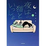 夜は猫といっしょ 1 (コミックエッセイ)