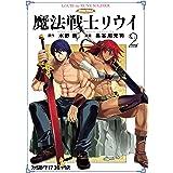 魔法戦士リウイ(2) (ファミ通クリアコミックス)