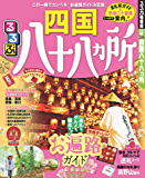 るるぶ四国八十八ヵ所(2021年版) (るるぶ情報版(目的))